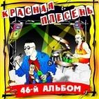 Красная Плесень альбом 46-й альбом