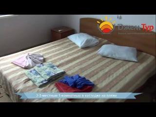 jamtour.org летний пансионат Солнечный (Гагра, Абхазия) 2-3-местный 1-комн. в коттедже на пляже