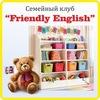"Семейный клуб ""Friendly English"""