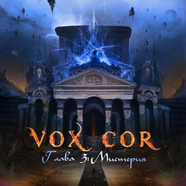 Новый альбом VOX COR - Глава 3: Мистерия (2013)