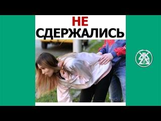 Подборка Лучших Вайнов 2017 Русские и Казахские вайны / Самые ЛУЧШИЕ приколы! #50