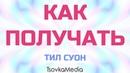 ЕСЛИ ТЕБЕ ТРУДНО ПОЛУЧАТЬ ~ Тил Суон | TsovkaMedia
