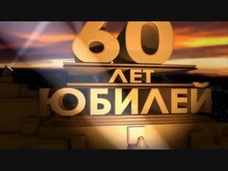П.С. 60