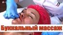 Буккальный массаж лица Видеоурок