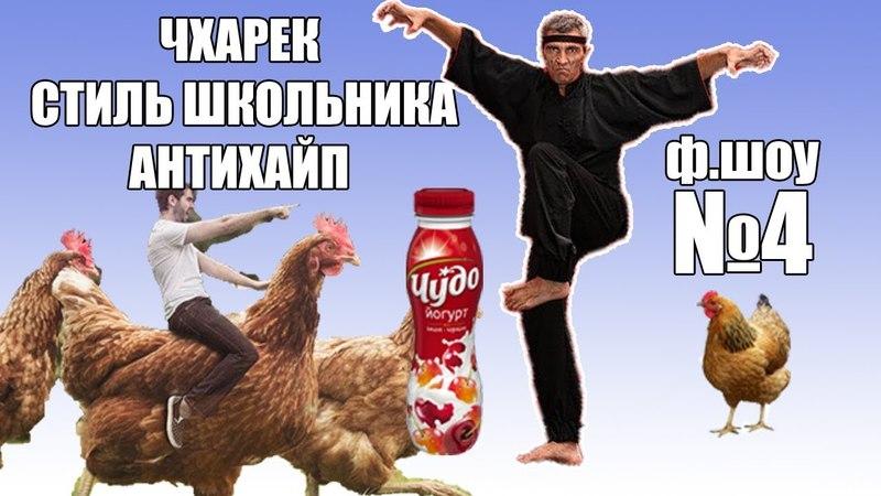 Чхарёк Виктор Матвеев продолжает хайпить Чхарёк стиль орла и змеи фрик шоу 4