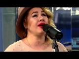 Ева Польна - Я Тебя Тоже Нет (Je t'aime) #LIVE Авторадио