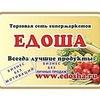 ЕДОША БИЗНЕС ОРЕНБУРГ РОССИЯ
