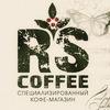Специализированный кофе-магазин RS Coffee
