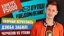 Пупш-уведомление: Сборная вернулась, Дзюба забил, Черчесов против Уткина