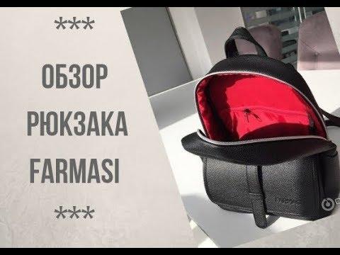 Обзор рюкзака ФармасиFarmasi