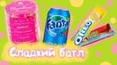 Пробуем сладости c Подписчиком Сладкий Батл 2