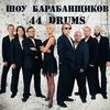 ➃➃♫ ШОУ БАРАБАНЩИКОВ О. Кузнецова 44 DRUMS ♫➃➃