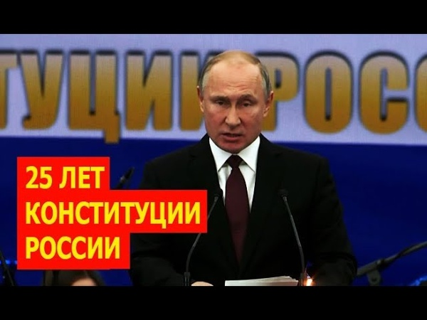 12.12.2018 Приём в честь празднования 25‑летия принятия Конституции России