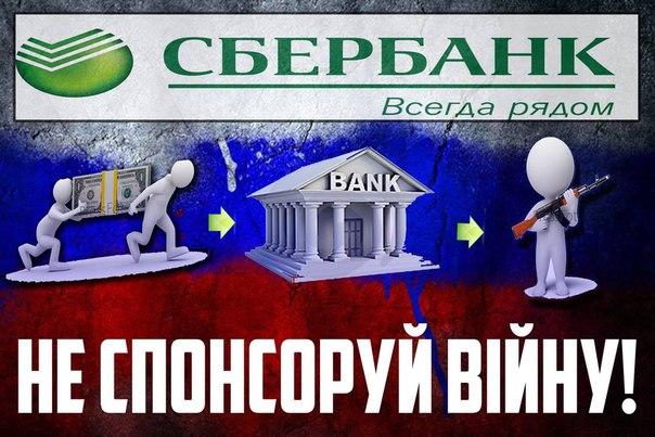 В пяти городах Украины прошли акции против российского бизнеса и товаров - Цензор.НЕТ 1919