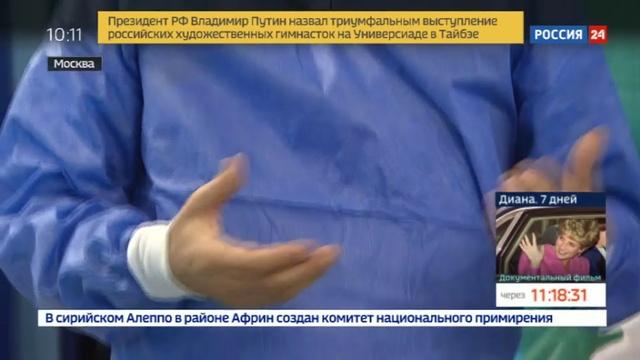 Новости на Россия 24 По российской методике операции на сердце проводят без скальпеля