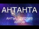Антанта или АНТЫ ПРОТИВ АНТОВ