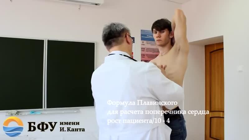 Пропедевтика внутренних болезней: Осмотр, пальпация, перкуссия, аускультация