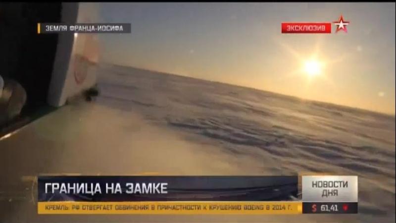 Дозор на берегу Северного ледовитого эксклюзивные кадры работы Российской базы в Арктике