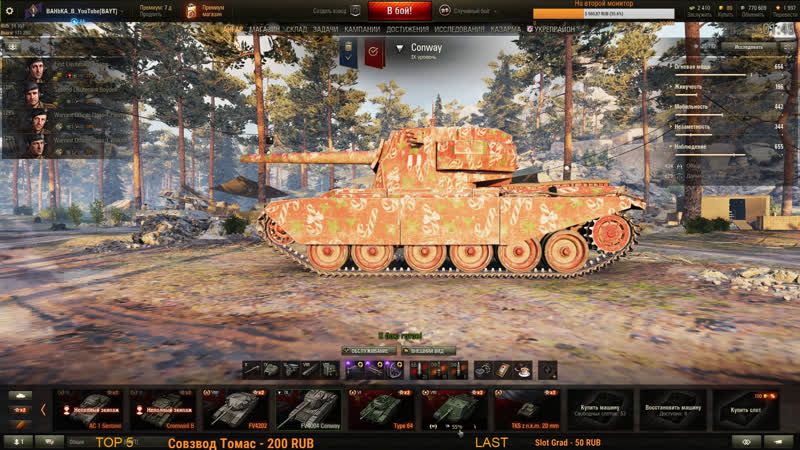 ПУТЬ К FV4005 / FV4004 В World of Tanks