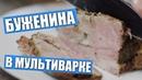 Самый лучший рецепт БУЖЕНИНЫ на НОВЫЙ ГОД Обзор мультиварки REDMOND SkyCooker M903S Вып 272