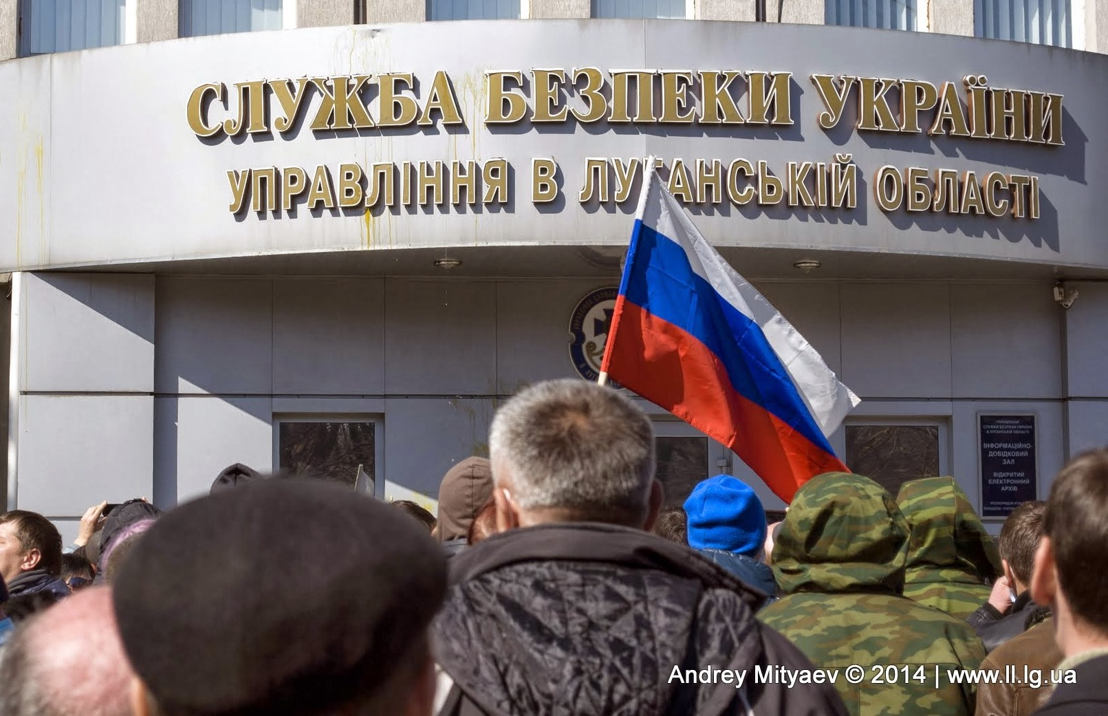 СБУ призывает луганчан быть осторожными из-за вражеских спецслужб