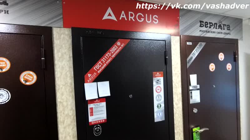 Аргус ДА 61