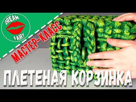 Плетеная корзинка из бумажных полотенец (салфеток) своими руками Мастер-класс