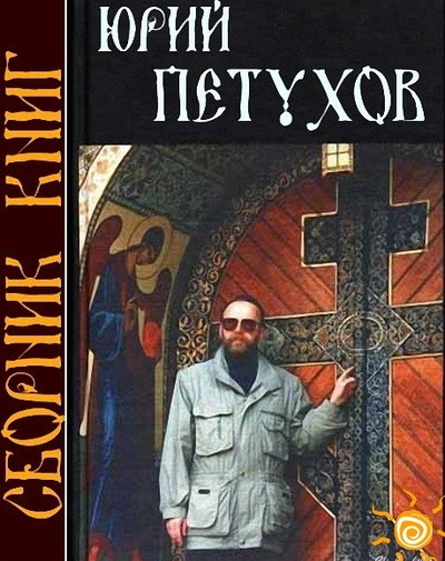 <b>Юрий Петухов</b> - русский писатель, историк, фило | ВКонтакте