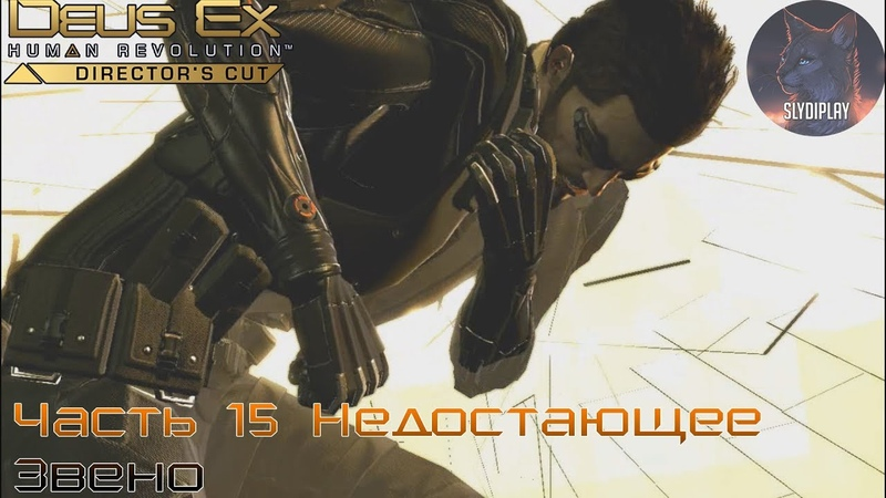 Deus Ex Human Revolution Director's Cut Прохождение часть 15 Недостающее звено