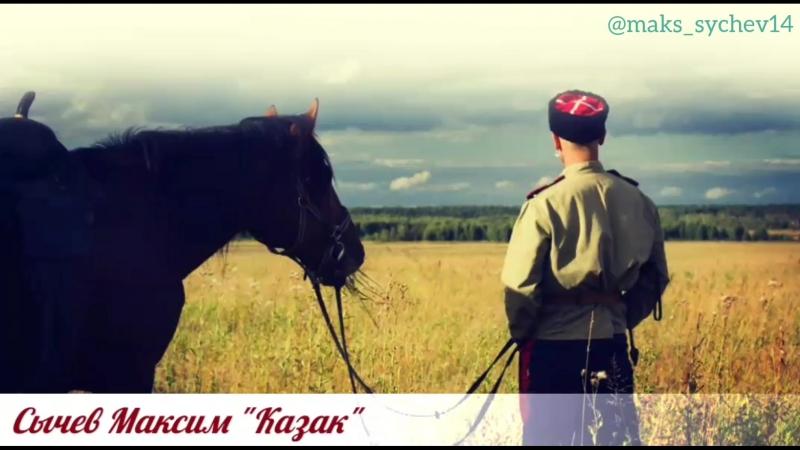 Сычев М. КАЗАК