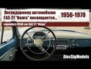 ЛЕГЕНДАРНЫЙ СОВЕТСКИЙ АВТОМОБИЛЬ ГАЗ-21 Волга / LEGENDARY USSR CAR GAZ-21 Volga