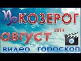 гороскоп  козерог август 2014  гороскоп. астрологический прогноз для знака  козерог на август 2014