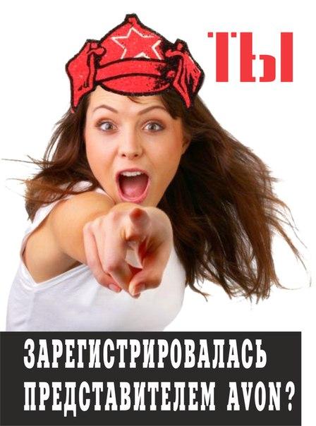 Регистрация в Эйвон бесплатно, сайт Как