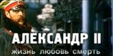 Эдвард Радзинский. Александр II. Жизнь. Любовь. Смерть (Первый ка...