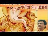 Ganesh Mantra Full Song Debashish Das Gupta I Ganesh Amritdhara