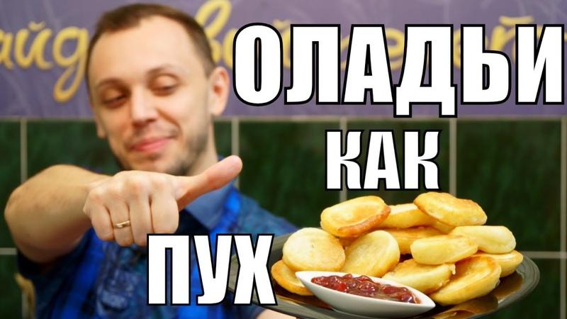 Оладьи ПЫШНЫЕ как ПУХ и вкусны как мед - ВСЕ ФИШКИ!