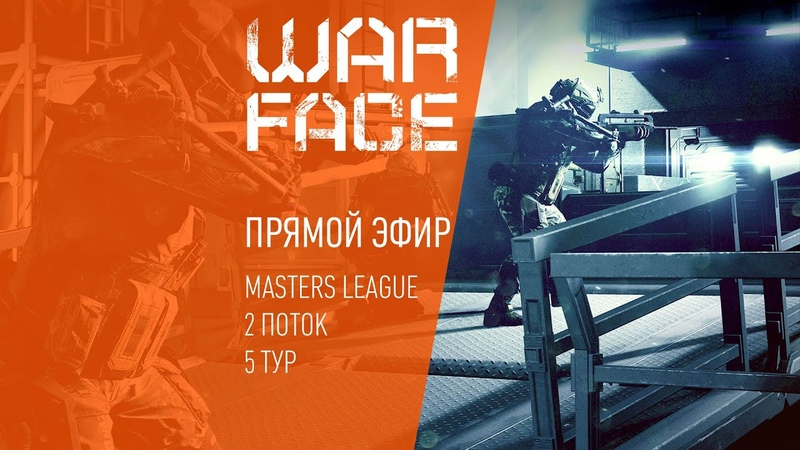 Warface Masters League Season 10 | 5-й тур | 2-й поток