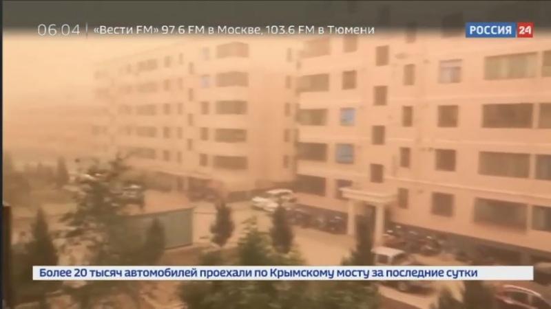 Новости на Россия 24 Мощная песчаная буря накрыла один из регионов Китая