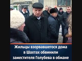 Заместитель Голубева Вадим Артемов приехал в Шахты