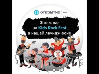 Мы на Kids Rock Fest!