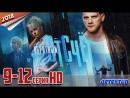 Обратный отсчет / HD версия / 2018 (детектив). 9-12 серия из 16
