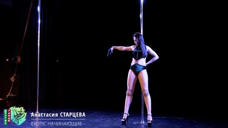 Анастасия СТАРЦЕВА | Pole Exotic Начинающие | 2018 Другие Танцы Весна