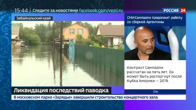 Новости на Россия 24 • В Чите из-за паводка начали эвакуировать многоквартирные дома