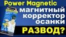 Магнитный Корректор Осанки КУРС В ПОДАРОК!🔥