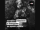 Сережа Алешков - самый маленький герой военных лет