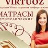 Матрасы фабрика Виртуоз