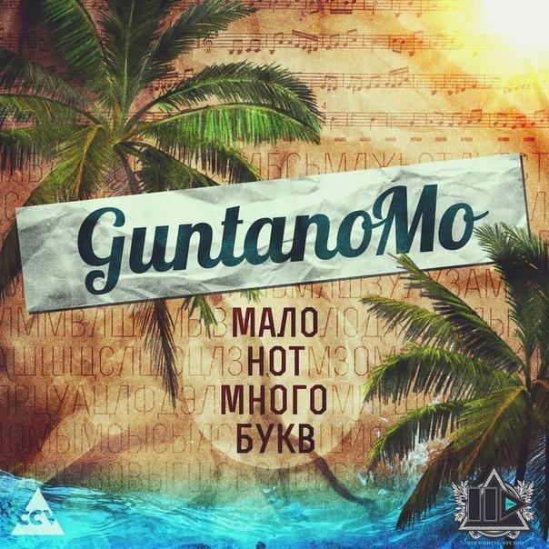 GuntanoMo - Мало нот, много букв (2013)