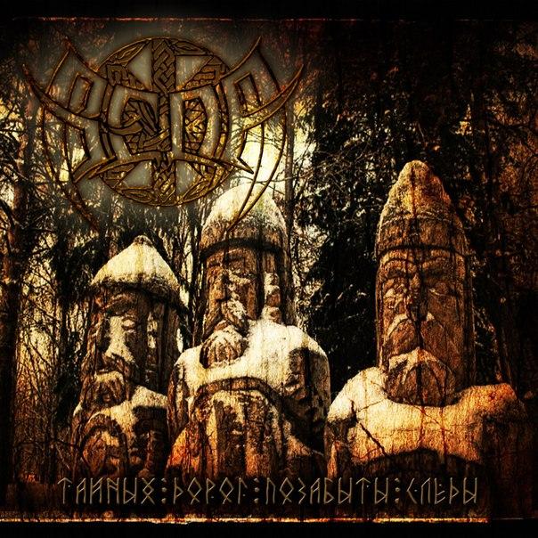 Дебютный альбом группы ВЕДА - Тайных дорог позабыты следы (2012)