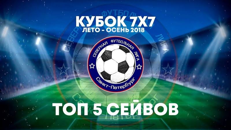 Северная Футбольная Лига (Южный дивизион) | Топ-5 сейвов