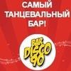 BAR DISCO 90! БАР ДИСКО 90!